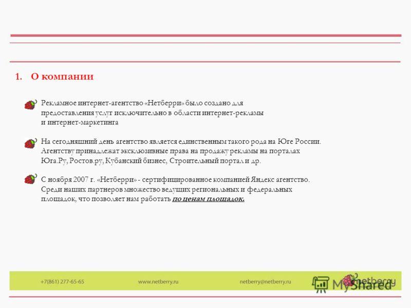 1.О компании Рекламное интернет-агентство «Нетберри» было создано для предоставления услуг исключительно в области интернет-рекламы и интернет-маркетинга На сегодняшний день агентство является единственным такого рода на Юге России. Агентству принадл