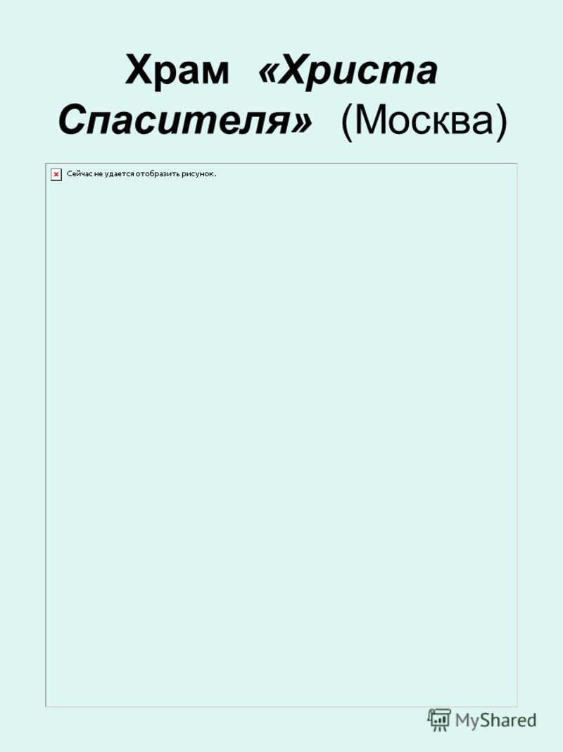 Храм «Христа Спасителя» (Москва)
