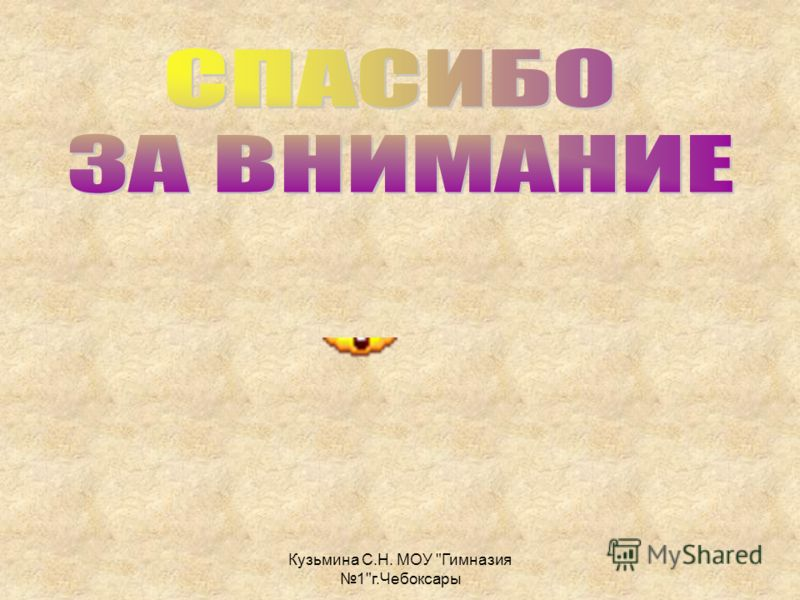 Кузьмина С.Н. МОУ Гимназия 1г.Чебоксары
