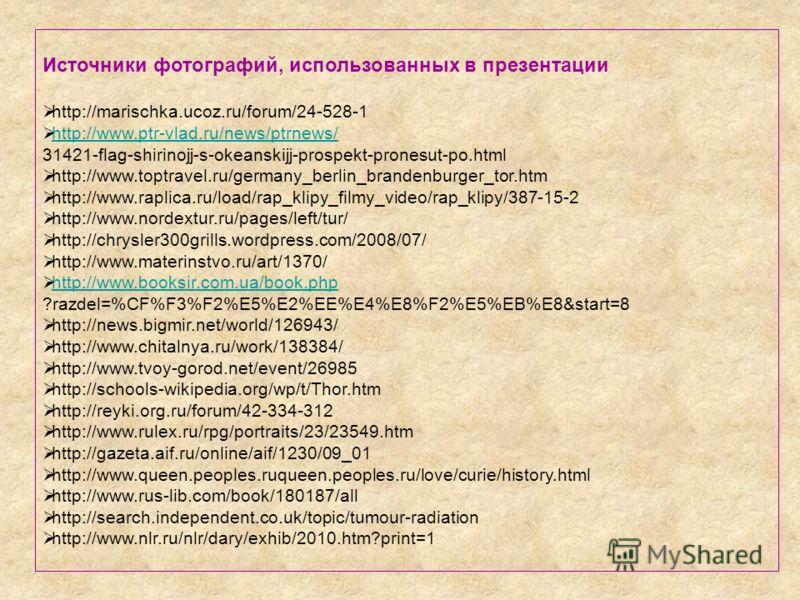 Источники фотографий, использованных в презентации http://marischka.ucoz.ru/forum/24-528-1 http://www.ptr-vlad.ru/news/ptrnews/ 31421-flag-shirinojj-s-okeanskijj-prospekt-pronesut-po.html http://www.toptravel.ru/germany_berlin_brandenburger_tor.htm h
