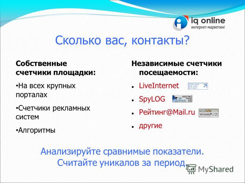Собственные счетчики площадки: На всех крупных порталах Счетчики рекламных систем Алгоритмы Сколько вас, контакты? Анализируйте сравнимые показатели. Считайте уникалов за период. Независимые счетчики посещаемости: LiveInternet SpyLOG Рейтинг@Mail.ru