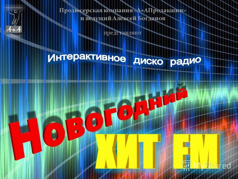 Продюсерская компания «А+АПродакшин» и ведущий Алексей Богданов представляют