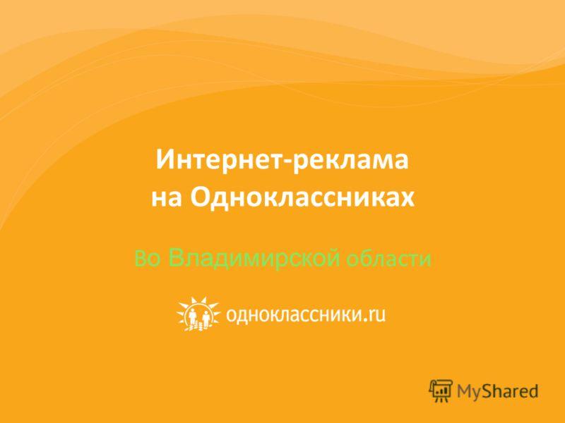 Интернет-реклама на Одноклассниках В о Владимирской области
