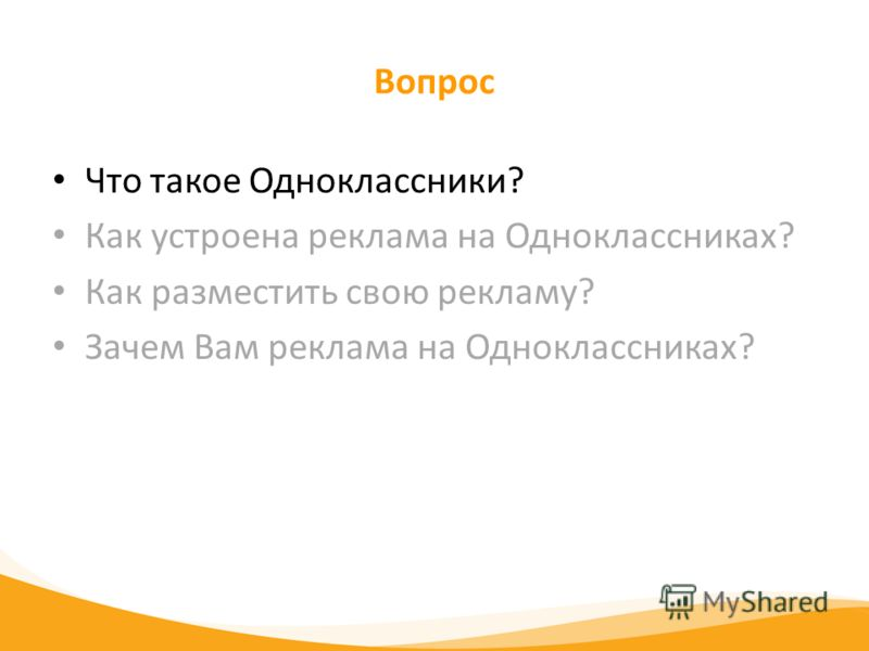 Вопрос Что такое Одноклассники? Как устроена реклама на Одноклассниках? Как разместить свою рекламу? Зачем Вам реклама на Одноклассниках?