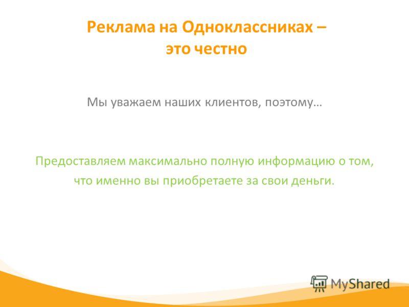Реклама на Одноклассниках – это честно Мы уважаем наших клиентов, поэтому… Предоставляем максимально полную информацию о том, что именно вы приобретаете за свои деньги.