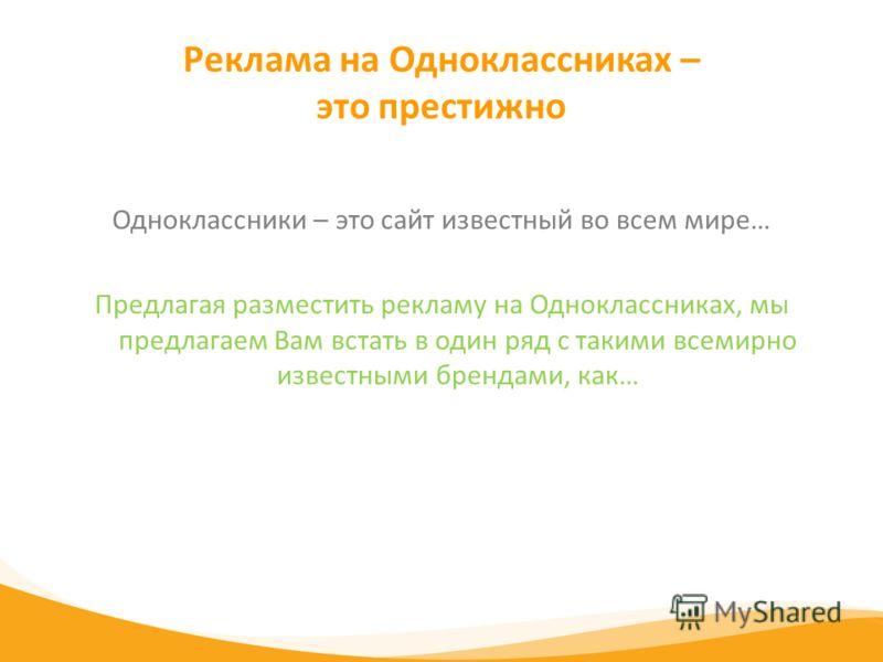 Реклама на Одноклассниках – это престижно Одноклассники – это сайт известный во всем мире… Предлагая разместить рекламу на Одноклассниках, мы предлагаем Вам встать в один ряд с такими всемирно известными брендами, как…