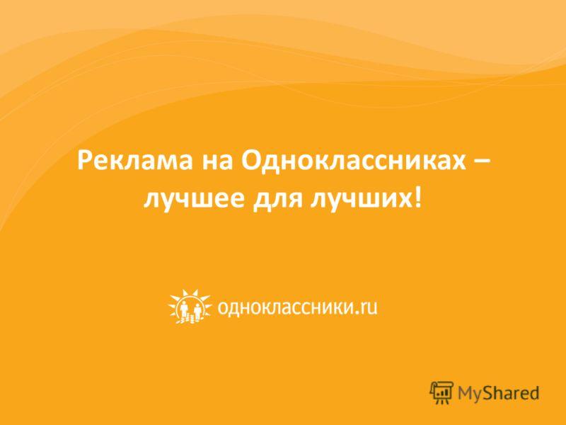 Реклама на Одноклассниках – лучшее для лучших!