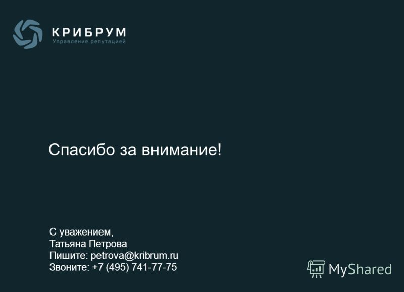 Спасибо за внимание! С уважением, Татьяна Петрова Пишите: petrova@kribrum.ru Звоните: +7 (495) 741-77-75