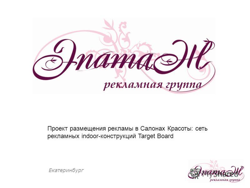 Проект размещения рекламы в Салонах Красоты: сеть рекламных indoor-конструкций Target Board Екатеринбург