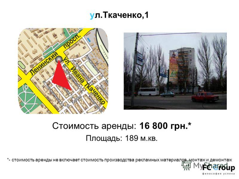 ул.Ткаченко,1 Стоимость аренды: 16 800 грн.* Площадь: 189 м.кв. *- стоимость аренды не включает стоимость производства рекламных материалов, монтаж и демонтаж