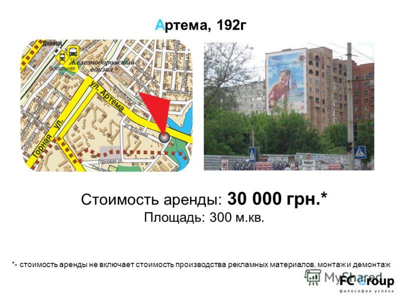 Артема, 192г Стоимость аренды: 30 000 грн.* Площадь: 300 м.кв. *- стоимость аренды не включает стоимость производства рекламных материалов, монтаж и демонтаж