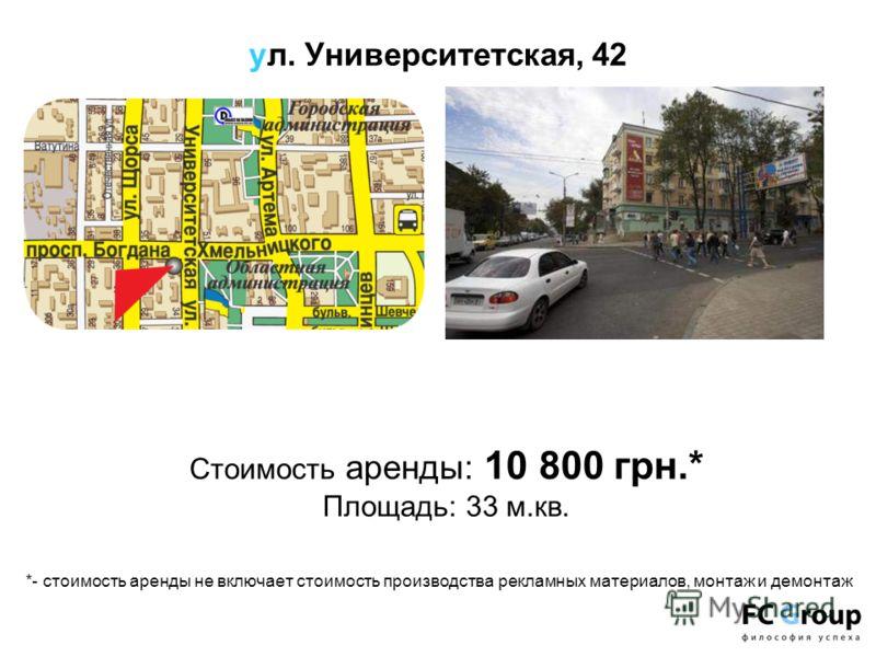 ул. Университетская, 42 Стоимость аренды: 10 800 грн.* Площадь: 33 м.кв. *- стоимость аренды не включает стоимость производства рекламных материалов, монтаж и демонтаж