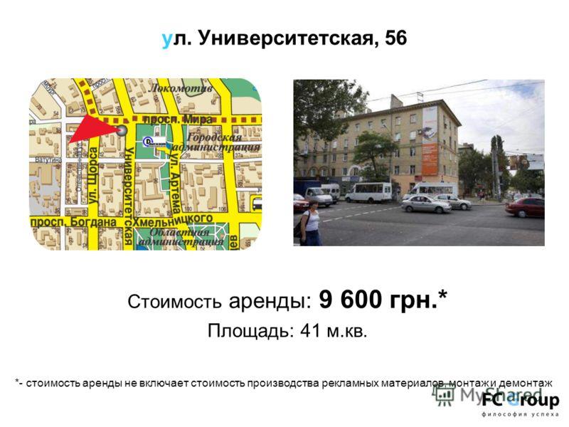 ул. Университетская, 56 Стоимость аренды: 9 600 грн.* Площадь: 41 м.кв. *- стоимость аренды не включает стоимость производства рекламных материалов, монтаж и демонтаж