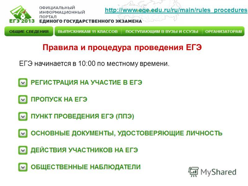 ЕГЭ начинается в 10:00 по местному времени. Правила и процедура проведения ЕГЭ http://www.ege.edu.ru/ru/main/rules_procedures