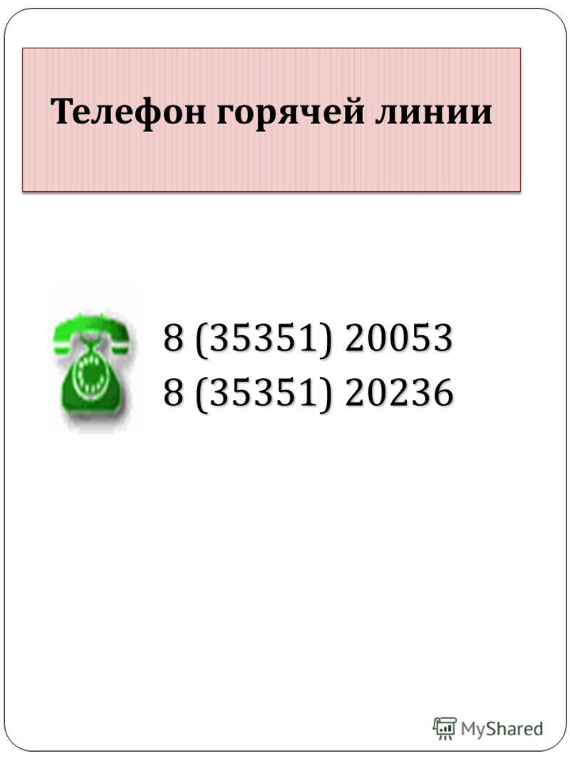 8 (35351) 20053 8 (35351) 20053 8 (35351) 20236 8 (35351) 20236 Телефон горячей линии