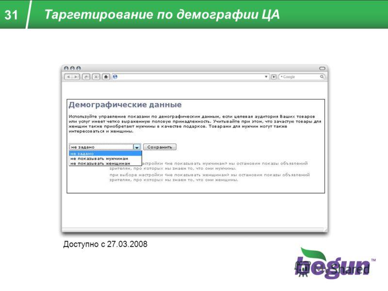 31 Таргетирование по демографии ЦА Доступно с 27.03.2008