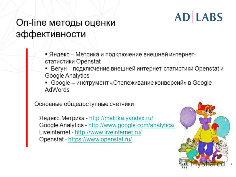 On-line методы оценки эффективности Яндекс – Метрика и подключение внешней интернет- статистики Openstat Бегун – подключение внешней интернет-статистики Openstat и Google Analytics Google – инструмент «Отслеживание конверсий» в Google AdWords Основны