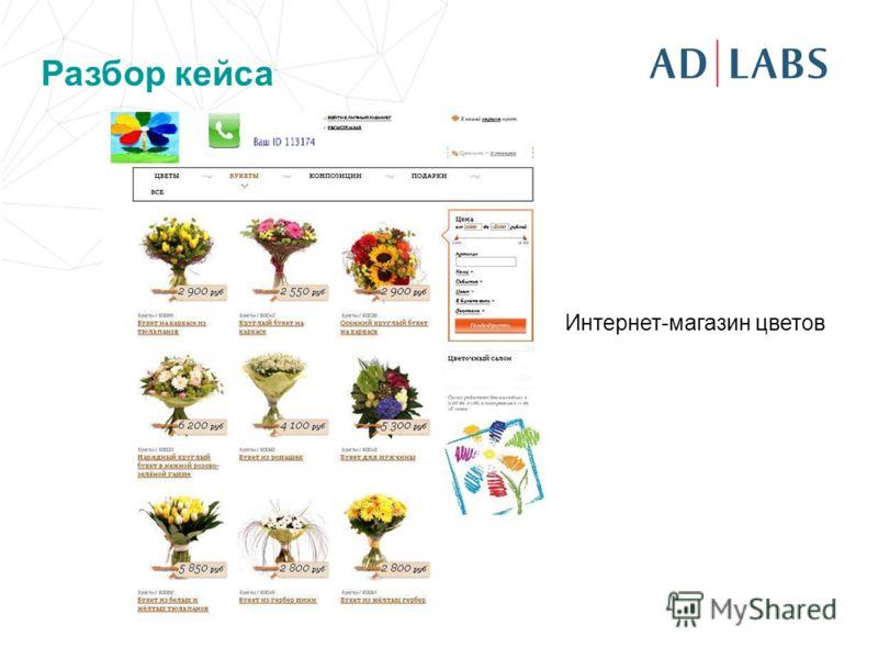 Разбор кейса Интернет-магазин цветов