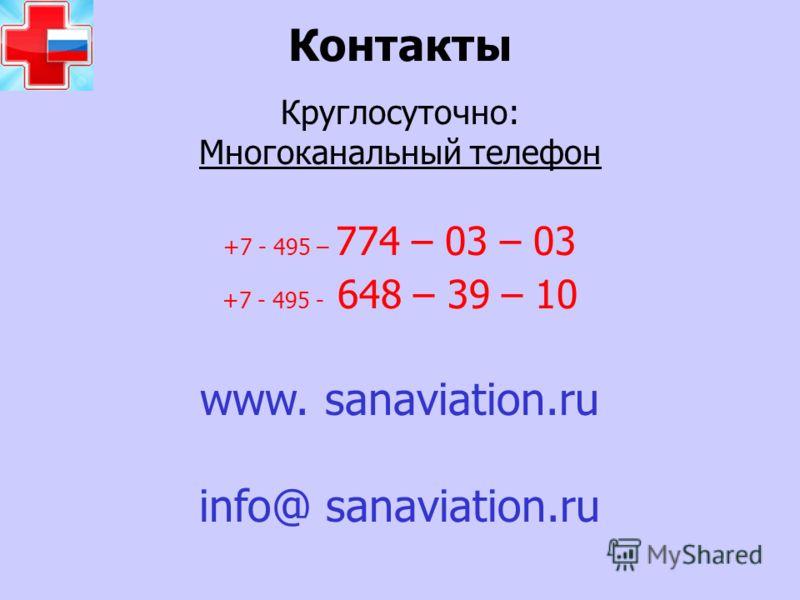 Контакты Круглосуточно: Многоканальный телефон +7 - 495 – 774 – 03 – 03 +7 - 495 - 648 – 39 – 10 www. sanaviation.ru info@ sanaviation.ru