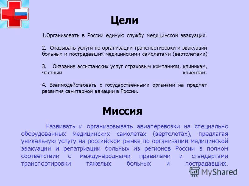 Миссия Развивать и организовывать авиаперевозки на специально оборудованных медицинских самолетах (вертолетах), предлагая уникальную услугу на российском рынке по организации медицинской эвакуации и репатриации больных из регионов России в полном соо