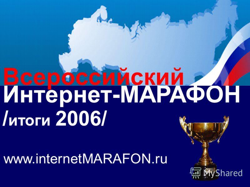 Всероссийский Интернет-МАРАФОН 2006 апрель-октябрь 2006 г. 7 Федеральных округов РФ, 14 городов и регионов Интернет-МАРАФОН / итоги 2006/ Всероссийский www.internetMARAFON.ru