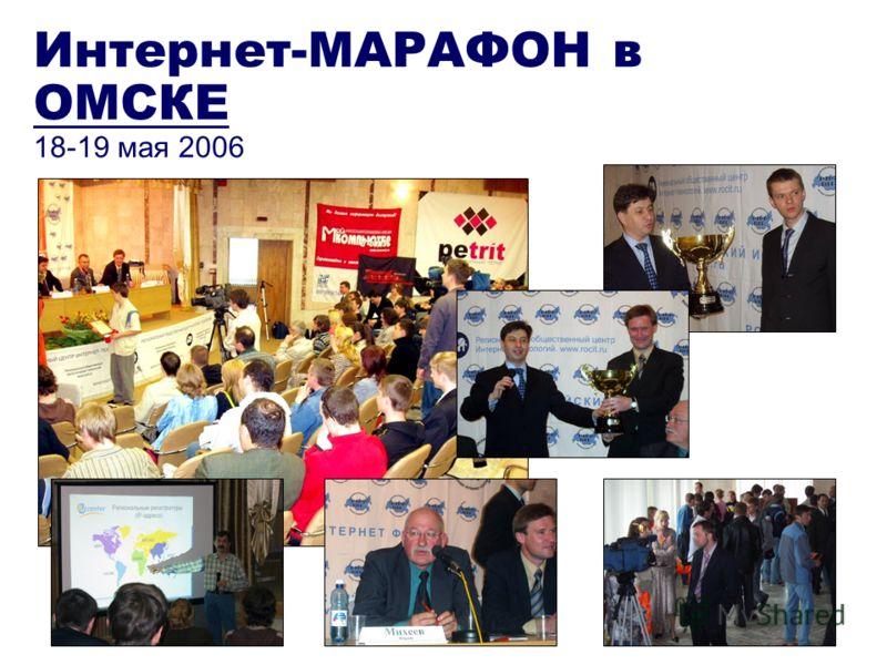 Всероссийский Интернет-МАРАФОН 2006 апрель-октябрь 2006 г. 7 Федеральных округов РФ, 14 городов и регионов Интернет-МАРАФОН в ОМСКЕ 18-19 мая 2006