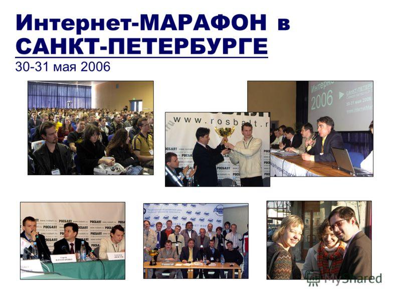 Всероссийский Интернет-МАРАФОН 2006 апрель-октябрь 2006 г. 7 Федеральных округов РФ, 14 городов и регионов Интернет-МАРАФОН в САНКТ-ПЕТЕРБУРГЕ 30-31 мая 2006