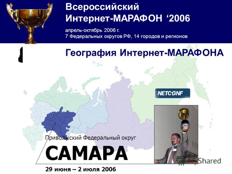 Всероссийский Интернет-МАРАФОН 2006 апрель-октябрь 2006 г. 7 Федеральных округов РФ, 14 городов и регионов Приволжский Федеральный округ САМАРА 29 июня – 2 июля 2006 География Интернет-МАРАФОНА