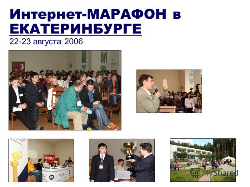 Всероссийский Интернет-МАРАФОН 2006 апрель-октябрь 2006 г. 7 Федеральных округов РФ, 14 городов и регионов Интернет-МАРАФОН в ЕКАТЕРИНБУРГЕ 22-23 августа 2006