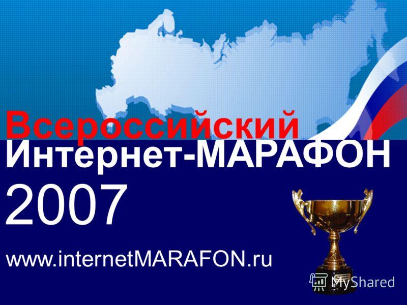 Всероссийский Интернет-МАРАФОН 2006 апрель-октябрь 2006 г. 7 Федеральных округов РФ, 14 городов и регионов Интернет-МАРАФОН 2007 Всероссийский www.internetMARAFON.ru