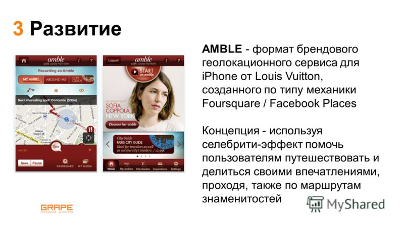 AMBLE - формат брендового геолокационного сервиса для iPhone от Louis Vuitton, созданного по типу механики Foursquare / Facebook Places Концепция - используя селебрити-эффект помочь пользователям путешествовать и делиться своими впечатлениями, проход