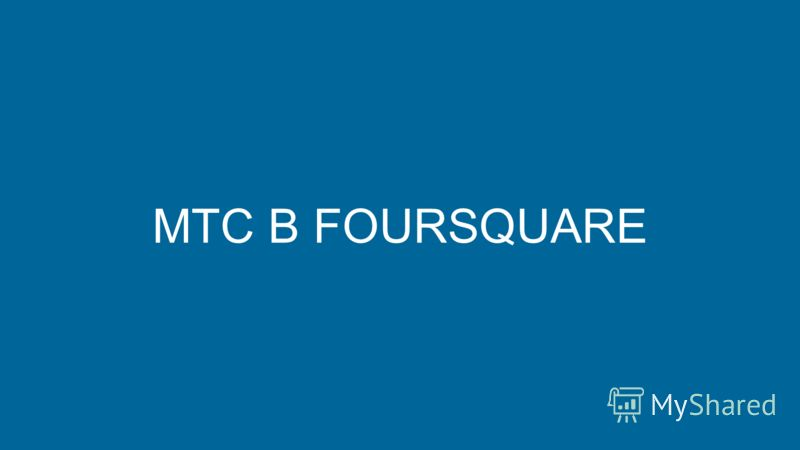 MTC В FOURSQUARE