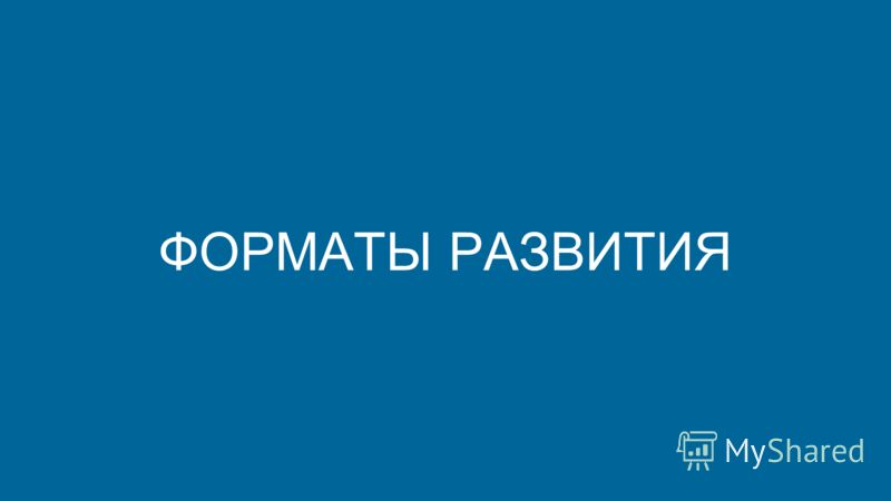 ФОРМАТЫ РАЗВИТИЯ