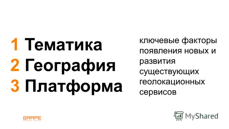 1 Тематика 2 География 3 Платформа ключевые факторы появления новых и развития существующих геолокационных сервисов