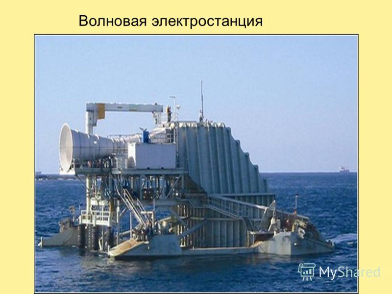 Волновая электростанция