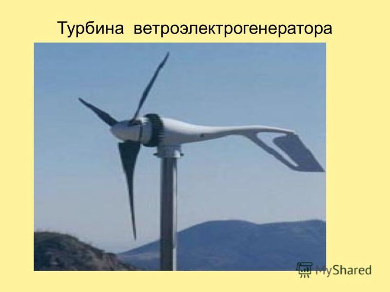 Турбина ветроэлектрогенератора