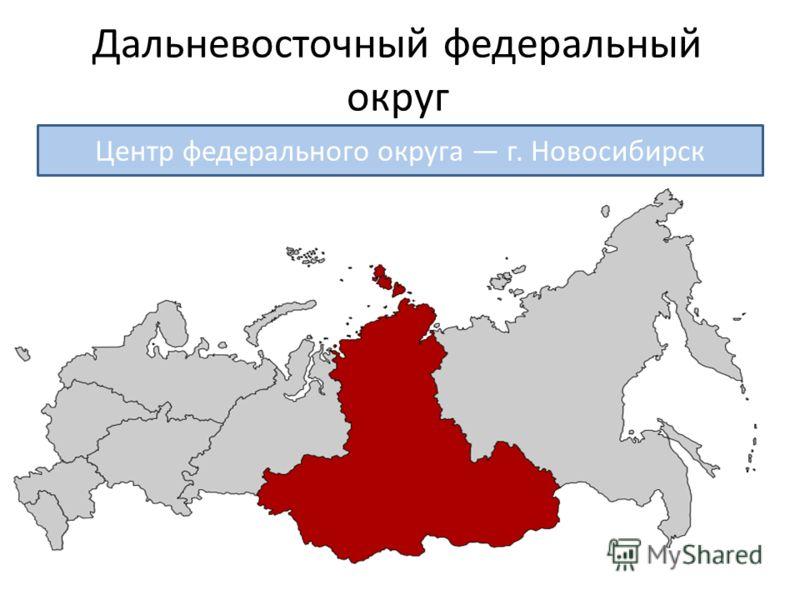 Дальневосточный федеральный округ Центр федерального округа г. Новосибирск