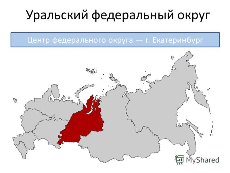 Уральский федеральный округ Центр федерального округа г. Екатеринбург