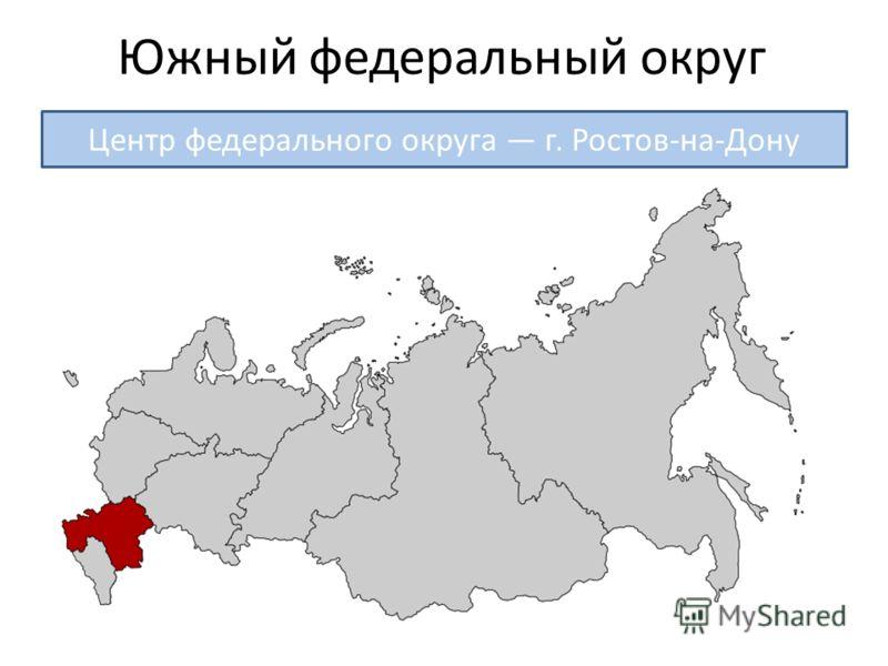 Южный федеральный округ Центр федерального округа г. Ростов-на-Дону