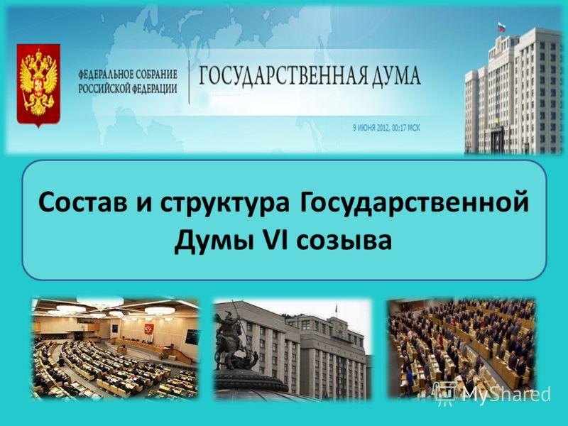 Состав и структура Государственной Думы VI созыва