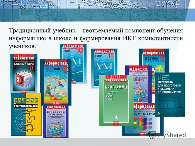 Традиционный учебник – неотъемлемый компонент обучения информатике в школе и формирования ИКТ компетентности учеников. www.lbz.ru Москва, 2007 год