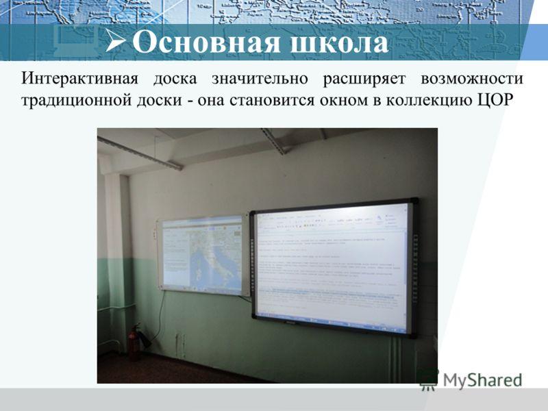 Интерактивная доска значительно расширяет возможности традиционной доски - она становится окном в коллекцию ЦОР Основная школа