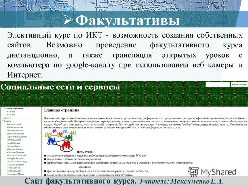 Элективный курс по ИКТ - возможность создания собственных сайтов. Возможно проведение факультативного курса дистанционно, а также трансляция открытых уроков с компьютера по google-каналу при использовании веб камеры и Интернет. Факультативы Сайт факу
