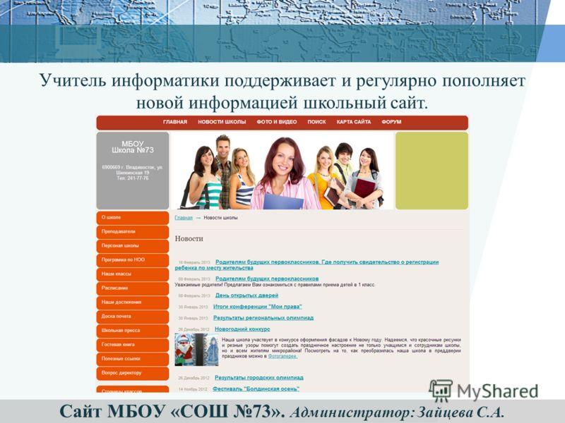 Сайт МБОУ «СОШ 73». Администратор: Зайцева С.А. Учитель информатики поддерживает и регулярно пополняет новой информацией школьный сайт.