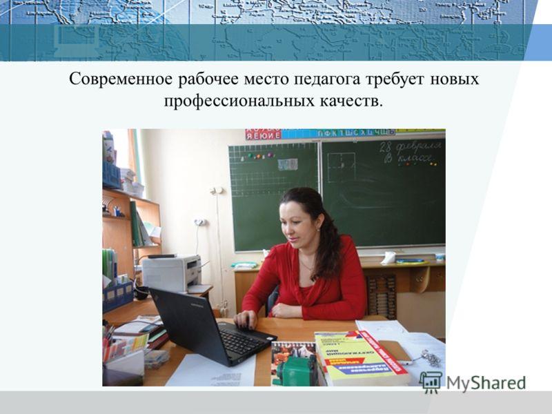 Современное рабочее место педагога требует новых профессиональных качеств.