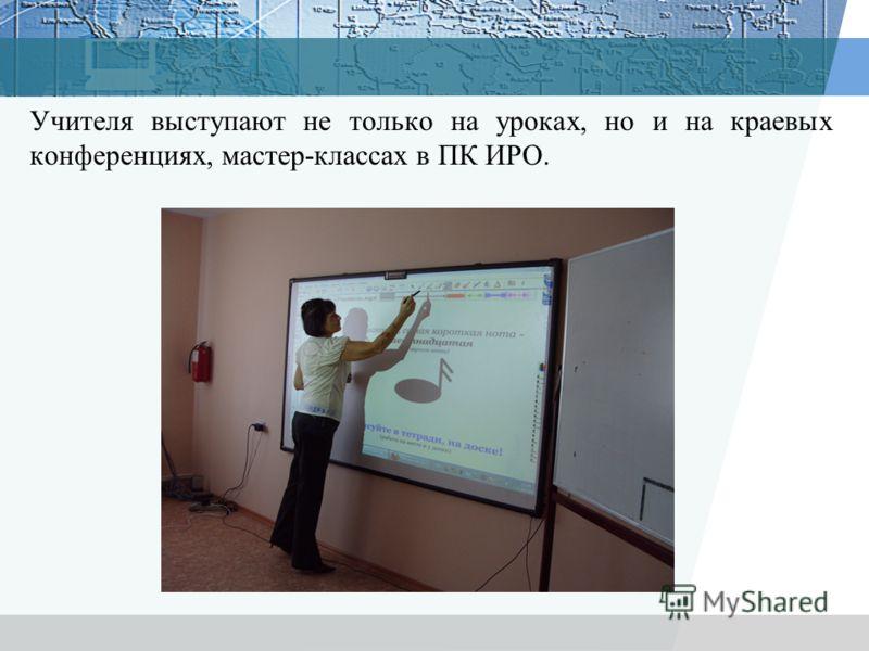 Учителя выступают не только на уроках, но и на краевых конференциях, мастер-классах в ПК ИРО.