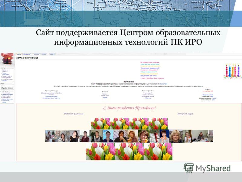 Сайт поддерживается Центром образовательных информационных технологий ПК ИРО