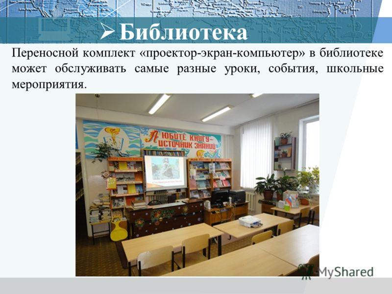 Переносной комплект «проектор-экран-компьютер» в библиотеке может обслуживать самые разные уроки, события, школьные мероприятия. Библиотека