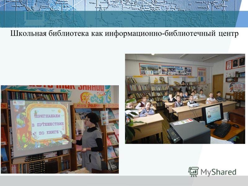 Школьная библиотека как информационно-библиотечный центр
