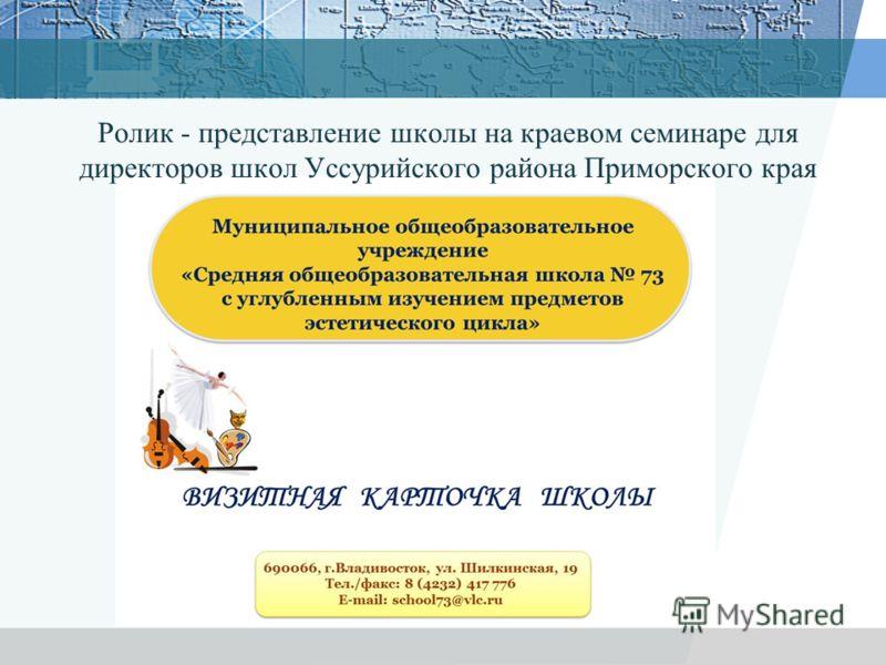 Ролик - представление школы на краевом семинаре для директоров школ Уссурийского района Приморского края